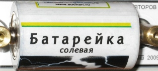 Тестирование батарейки